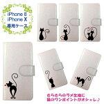 iPhone8/iPhoneX専用ケースHEART-CATDESIGN(全6種)プリント手帳型マグネットアイフォン8アイフォン10印刷ラメ猫ネコねこキャットシルエットハートアイフォンカバーアイフォンケース