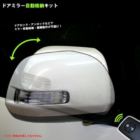 トヨタ エスティマ ACR30W/ACR40W・MCR30W/MCR40W(H12.01〜H17.12)用ドアロック連動 ドアミラー自動格納キット【カプラーオンA】【AWESOME/オーサム】