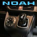 トヨタノアハイブリッドZWR80シフトノブピアノブラック/カーボン/シルバーカーボン/ブルーカーボン/黒木目/茶木目/白木目