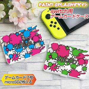 Switchゲームカード&microSDカードケース ペイントスプラッシュデザインNintendo Switch ゲームカードケース スイッチ Switch ゲームカード カードケース プレゼント おしゃれ 名入れ 名前
