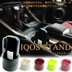 多機能アイコススタンド(全5色)車載車用お部屋デスク便利なアイコス立て!iQOS専用スタンド加熱式たばこiQOSホルダー【AWESOME/オーサム】