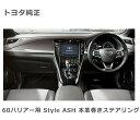 【トヨタ純正】トヨタ 60ハリアー用 Style ASH 本革巻きステ...