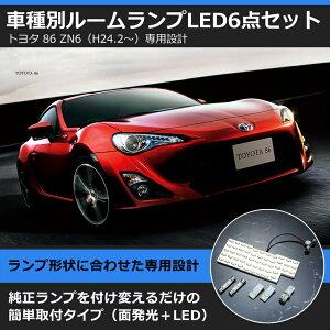 86ZN6(H24.2〜)専用設計面発光+LEDルームランプ6点セット車種別に適合を取っていますので商...