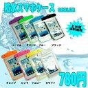 【DM便限定!送料無料】スマホ防水ケース 海やプールで大活躍!アイフォン スマホケース 防水ケース 防水 スマホケース スマートフォン 全機種対応 防水ケース iPhone6s iPhone6 iPhone6S02P05Nov16