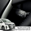 トヨタ 新型ノア ハイブリッド ZWR80G(H26.01〜)用 非設定車に後付け! クルーズコントロールキット クルコン オートクルーズ