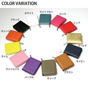 ミニウォレット小銭入れコインケースマルチカラー全13色お財布