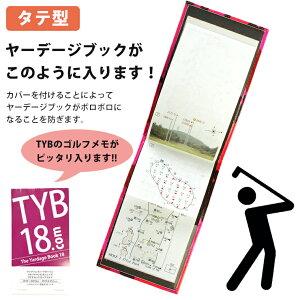 【DM便発送限定!送料無料】プロゴルファーも愛用しているゴルフメモケース!マルチカラーゴルフスコアカードケース縦型横型用(全18色)ヤーデージブックカバープロゴルファー02P06Aug16