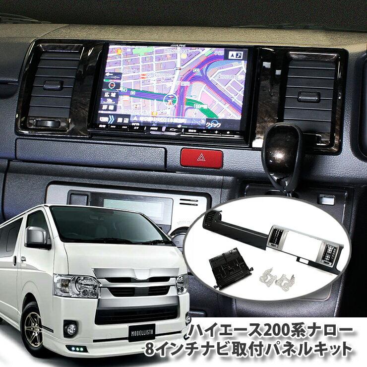 カーナビアクセサリー, その他  200 456 8TOYOTA HIACE NARROW BIG-X ALPINE carrozzeria KENWOOD MITSUBISHI SOUND NAVI