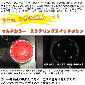 【DM便発送限定!送料無料】マルチカラーステアリングスイッチボタン(全10色)プリウスアクアプリウスα30プリウス【AWESOME/オーサム】