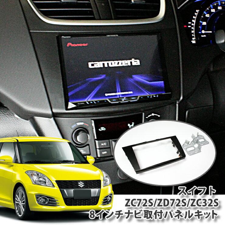 カーナビアクセサリー, その他  ZC72SZD72S ZC32S8SUZUKI SWIFT SPORTS BIG-X ALPINE carrozzeria KENWOOD MITSUBISHI SOUND NAVI