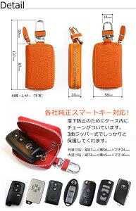 大人気スマートキーケース(Lサイズ)全12色!オレンジ/ブラック/レッド/ピンク