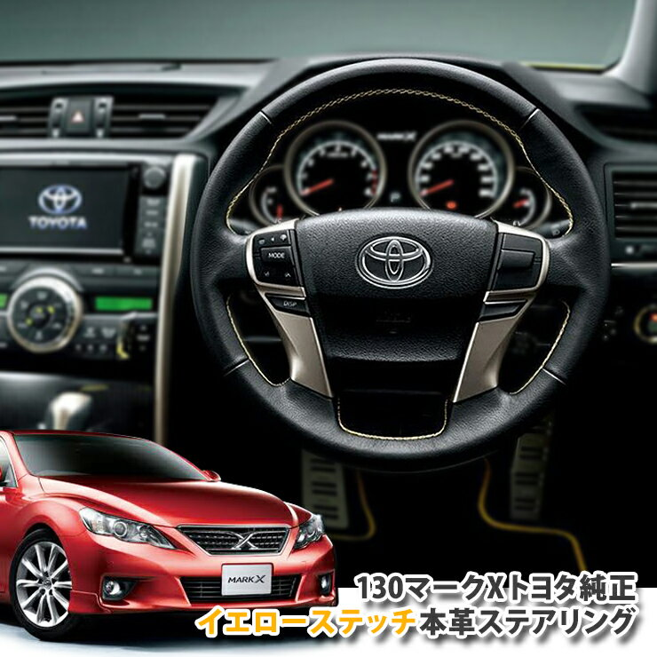 アクセサリー, ハンドルカバー  130 XYellow LabelTOYOTA MARKX GRX130 HANDLE STEERING