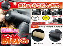 快適サポートグッズ!!「腕枕くん」re;make(リメイク) 90度可動式 ネックパッド 腕枕くん