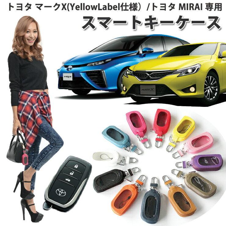 キーホルダー・キーケース, キーホルダー  X Yellow Label TOYOTA MIRAI AWESOME