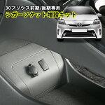 トヨタ30プリウス専用シガーソケット増設キット