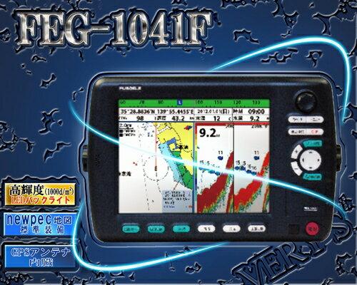 10.4型アンテナ内蔵GPS・プロッタ・魚探FUSO(フソー)FEG-10412周波600W仕様【魚群探知機/GPS魚探/GPS魚群探知機】
