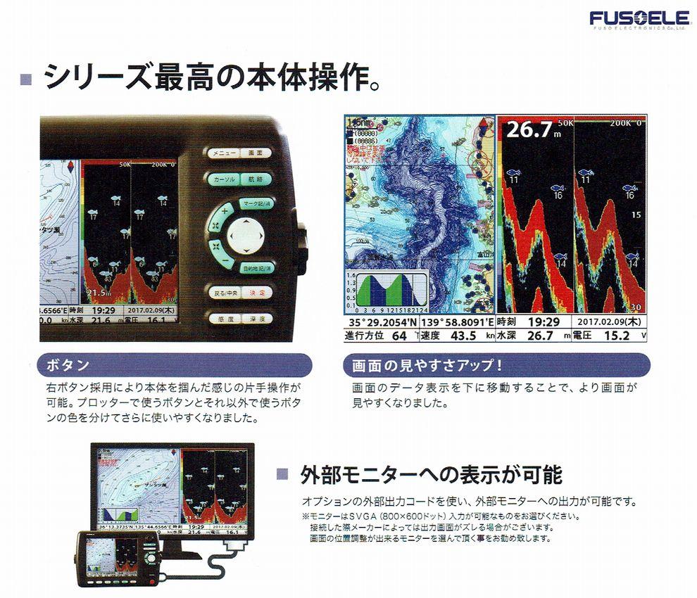 FE-10F_HG2周波600W仕様10.4型アンテナ内蔵GPS・プロッタ・魚探FUSO(フソー)【魚群探知機/GPS魚探/GPS魚群探知機】
