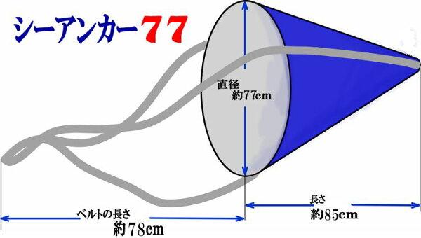 簡単■投入■回収■速攻シーアンカー77R【RCP】