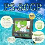 8.4型カラー液晶GPS内蔵プロッター魚探PS-80GP【魚群探知機/GPS魚探/GPS魚群探知機】
