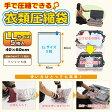 【メール便送料無料】衣類 圧縮袋 LL 5枚組 掃除機不要 手で圧縮できる 旅行 出張 に便利な 圧縮袋 再利用可能