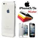 iPhone5 iPhone5s ハードケース 全9色 無地 シンプル 透明 クリア ブラック ホワイト カバー デコ デコレーション オリジナル カバー 保護【ゆうパケット対応】
