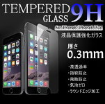 iPhone6iPhone6Plus液晶保護強化ガラスフィルムスマートフォンガラスフィルム硬度9Hラウンドエッジ加工【メール便送料無料】