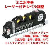 MINI LASER LEVELPRO3 ハンディレベル レーザー付きレベル ミニ水平器 レーザー墨出し器 レーザー測定器 2.5mメジャー コンベックス コンパクト【メール便送料無料】