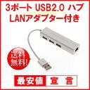 ULTRA SLIM 軽量 高速ハブ USB2.0 変換アダプター(to USB2.0+有線LAN)USB2.0対応 3ポートHUB USBハブ ハイスピード Gigabit マルチファンクション 10/100/1000BASE-T ギガビット イーサネット RJ45 LAN アダプタ USB-A パソコン 省エネ 増設 電源 バスパワー【送料無料】