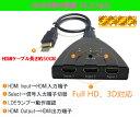 1080P 3入力1出力HDMI分配器 HDMIケーブル付き HDCP、FHD対応 HDMI切替分配器 切替機3回路切替器 3ポート 3入力 1出力 HDMI分配器 電源不要 AVセレクター HDMIセレクター ブルーレイ HDDレコーダー ゲーム PS4 Xbox テレビ