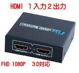 HDMI分配器1入力2出力1×2