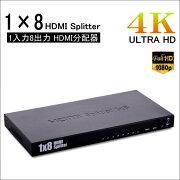即日発送可★4K2K対応HDMI分配器1入力8出力1×83D対応1080p8分配【送料無料】