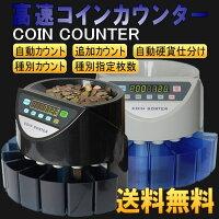 コインソーター硬貨計数機コインカウンター【COINCOUNTER】高速硬貨カウンター