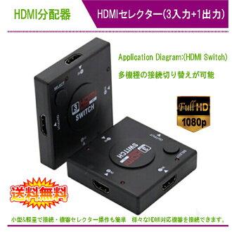 輸入 1 輸出 HDMI 分佈容易連接所需功率選擇器 HDMI HDMI 開關與開關 3 次通道切換與 1080p 全高清、 HDMI ver1.3b、 ver1.4b、 完全高清支援 HDCP 相容硬碟錄影機、 PC、 PS3、 Xbox,AppleTV 支援