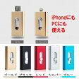 Android iPhone/iPad Lightning USBメモリー 3in1 128GB USB Mac micro USB データ、音楽再生、写真移動、コピー、ライトニング - Lightning USBフラッシュメモリー iphone usb フラッシュメモリ 【メール便送料無料】