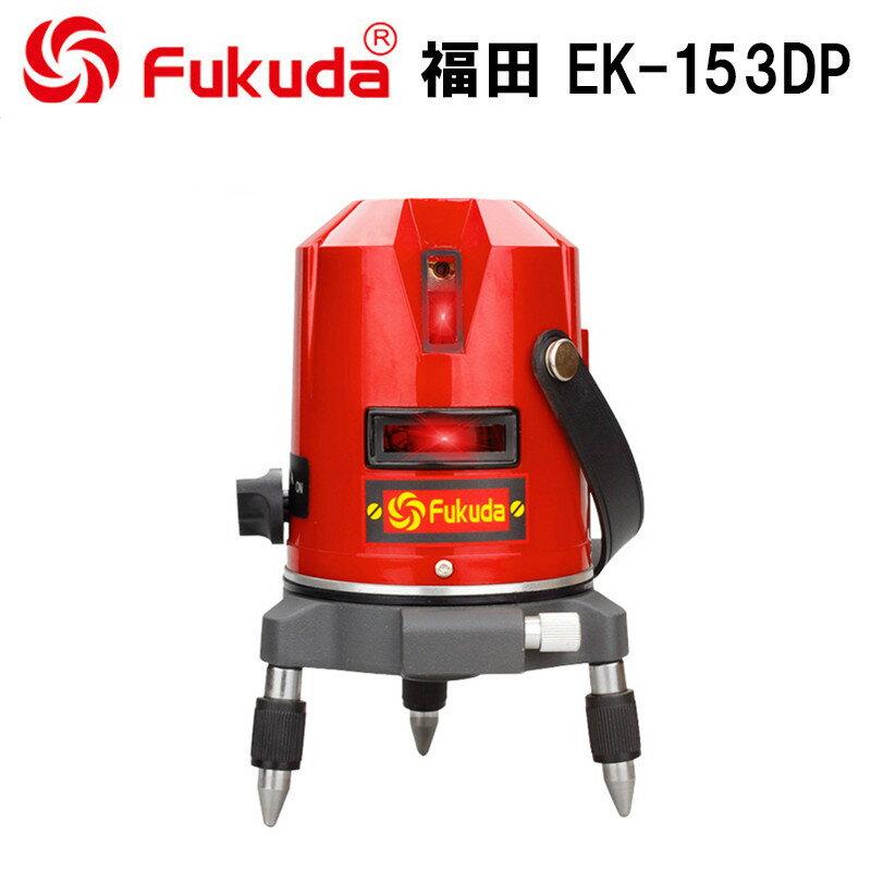 FUKUDA 『2ライン レーザー墨出し器(EK-153DP) 』