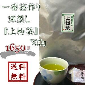 一番茶、上煎茶作り『上粉茶』700g