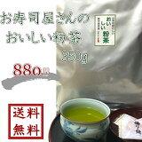 【 お寿司屋さんのおいしい粉茶 350g 】ゆうパケット送料無料 最安値に挑戦【緑茶】【お茶】【日本茶】【お試し】【smtb-t】【RCP】