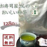 【 お寿司屋さんのおいしい粉茶 600g 】2020年 新茶ゆうパケット送料無料 最安値に挑戦【緑茶】【お茶】【日本茶】【smtb-t】【RCP】