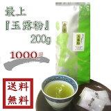 2020年 新茶【 最上 玉露粉 200g 】ゆうパケット送料無料 緑茶 お茶 日本茶 粉茶 お試し