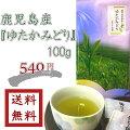 鹿児島産深蒸し煎茶