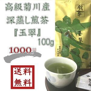 静岡県菊川産高級煎茶『玉翠』