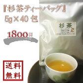 【 杉茶ティーバッグ 5g×40包 】ゆうパケット送料無料【smtb-t】【RCP】02P03Dec16
