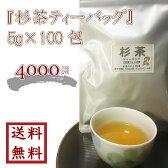 【 杉茶ティーバッグ 5g×100包 】ゆうパケット送料無料【smtb-t】【RCP】02P03Dec16