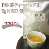 【 杉茶ティーバッグ 5g×200包 】 本州無料/本州以外400円/沖縄600円【RCP】02P03Dec16