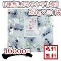 『種無しまろやか干し梅』個包装350g×10袋