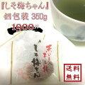 『しそ梅ちゃん』お徳用パック350g