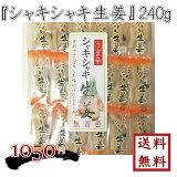【シャキシャキ生姜 】 個包装 240gメール便送料無料【smtb-t】【RCP】