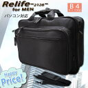 【週末特集】【Relife】 モバイル 多機能メンズ ビジネスバッグ 【ブリーフケース】 【カジュアル 出張 機能充実】【2128】【D15】