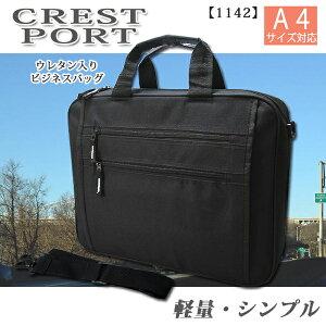 新製品【CRESTPORT】軽量 2WAY ウレタン入りビジネスバック【1142】/黒 ブリーフケース 多機能 ダブルファスナー ダブルポケット