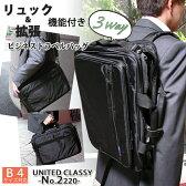 リュックビジネス 多機能 ビジネスバッグ PC対応 B4サイズ対応 United Classy【2220】ブリーフケース リュック 3way